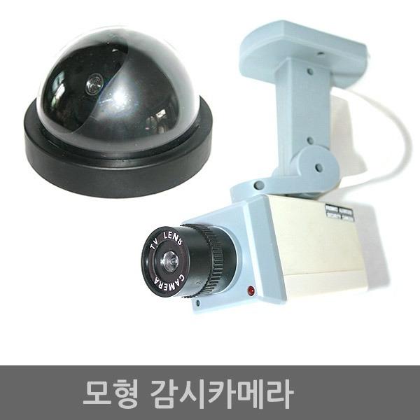 모형CCTV 감시카메라 CCTV 공갈카메라