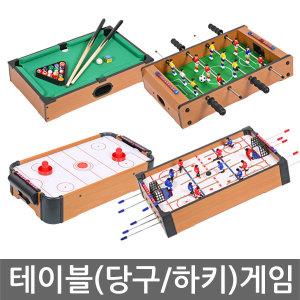 (축구 에어하키 포켓볼 당구대) 테이블 미니게임기