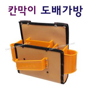 도배가방/진우기공/칸막이/도배공구가방/공구장터
