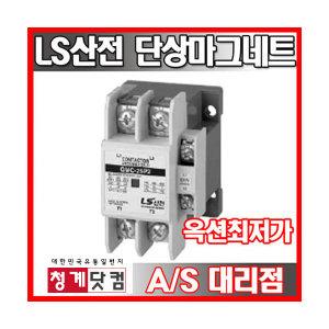 단상마그네트/GMC-20P2/GMC-30P2/LS산전
