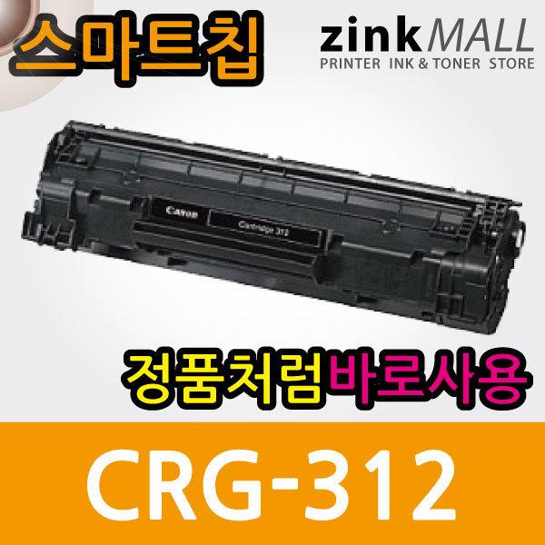 챔피온재생토너 CRG312 추가금액없음
