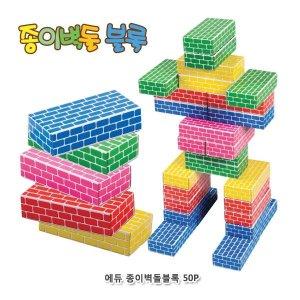 에듀 종이벽돌블록(중) 오색 50Pcs
