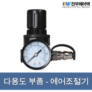 건우에어텍 에어조절기 KW-AR-1