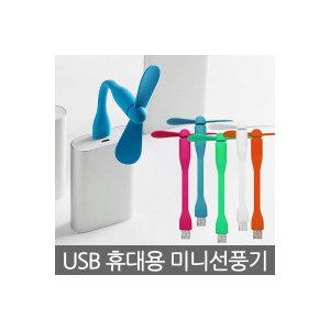 휴대용 USB선풍기 샤오미느낌/팬선풍기 USB선풍기 휴