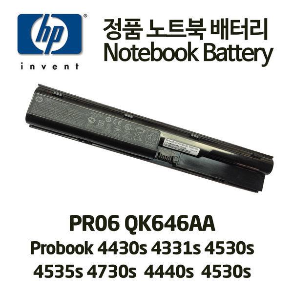 HP정품 배터리 PR06 QK464AA 4330s 4331s 4430s 4431s