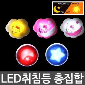 LED취침등/수유등/취침등/헬로키티취침등/무드램프