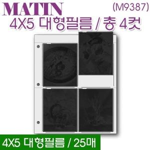 매틴 4X5 대형필름 파일속지 (비닐/투명 25매) M9396