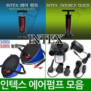 인텍스 에어펌프/차량용/가정용/전동펌프/튜브/물놀이
