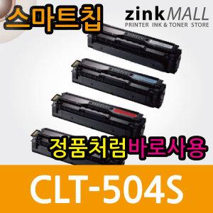 챔피온재생토너 CLT-K504 추가맞교환금액없음