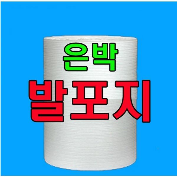 발포지/은박발포지/보양재/에어캡봉투/발포폼봉투