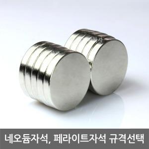 네오듐자석 페라이트자석 동전자석 강력자석 둥근자석