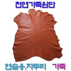 DOUM/천연가죽원단/자투리가죽/연습용가죽/짜투리
