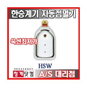 청계닷컴한승계기/광전식자동점멸기/자동점멸기/HSW/