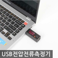 NM-PMT01 USB 전류 전압 측정기 테스터기 USB성능진단