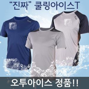 무료배송/오투아이스/쿨티셔츠/쿨링티/냉감티/얼음티
