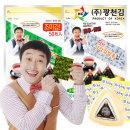 달인 삼각김밥 100매(50매X2봉)+삼각틀/후리가케