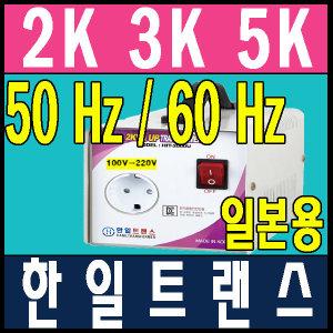 변압기 트랜스 일본용 50hz 60hz 트랜스 일본