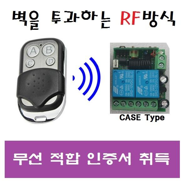 무선스위치 원격시동 제어 송수신 리모콘 자동문