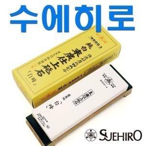 일본 수에히로 숫돌/suehiro/칼갈이/연마석/숯돌/연마