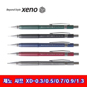 제노 XD 0.3/0.5/0.7/0.9/1.3mm 샤프 제도 샤프펜슬