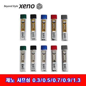 제노 샤프심 낱개 0.3/0.5/0.7/0.9/1.3mm B HB