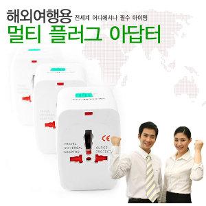 전세계 224개국호환 해외용 멀티 플러그 여행용아답터