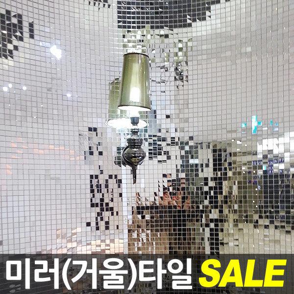 모자이크 타일 거울 유리 주방 욕실 리폼 싱크대 - 옥션