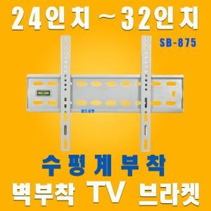 SB-875/SB875 벽걸이브라켓 17~32형 모니터 거치대 암