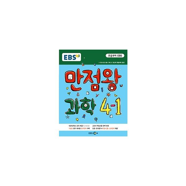 EBS 초등 만점왕 과학 4-1 (2015) - 구) 내공냠냠
