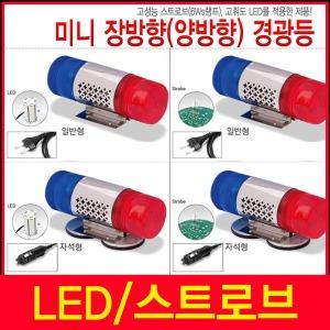 놀자넷 장방형 미니 LED경광등 양방향경광등