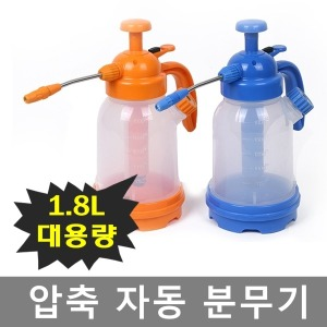 압축분무기 리빙엔젤 자동 분사기 물뿌리개 1.8L