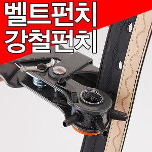 강철 벨트펀칭기 구멍�b기 펀치 천공기 가죽벨트 혁띠