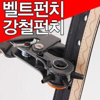 강철 벨트펀칭기 구멍똟기 펀치 천공기 가죽벨트 혁띠