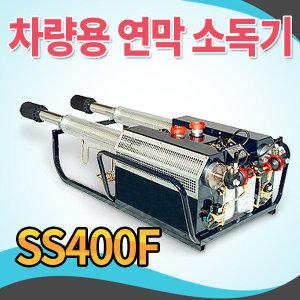 차량용 연막 소독기 SS400F 해충퇴치기 방역기
