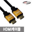 HDMI 1.4 Gold Metal 케이블/미니HDMI/마이크로HDMI