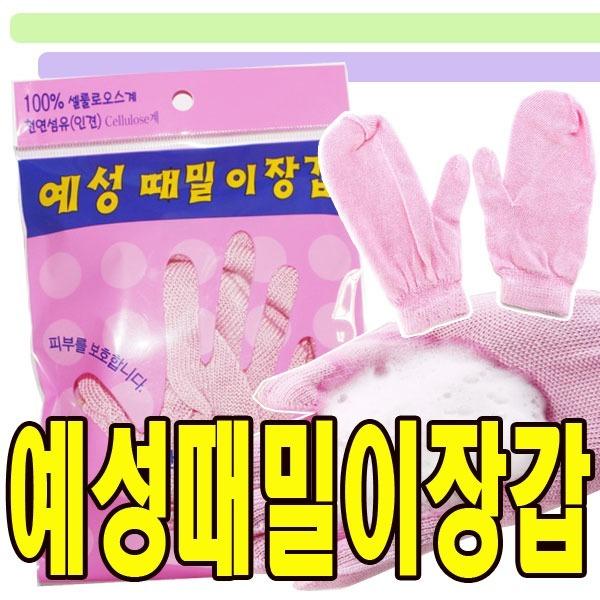 정품 예성 요술미인 때밀이장갑 때장갑 목욕장갑