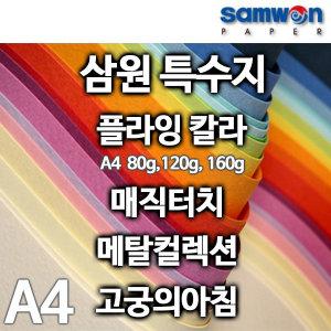 삼원 플라잉칼라 A4 색지 색상지 한지 환경미화