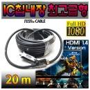 HDMI장거리케이블 20m/HDMI/HDMI케이블/IC칩 내장형