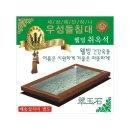 우성돌침대맥반석S보료/서울 경기무료배송/지방5만원
