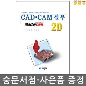 예문사 - CAD CAM 실무 2D ( MASTERCAM 9.0) (no:6605) 캐드 캠 마스터캠 2.2