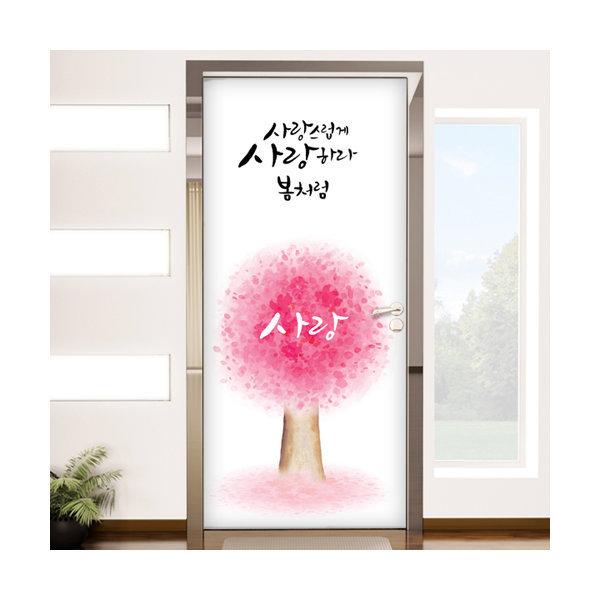 co097-봄 그리고 사랑_현관문방문시트지 시트존