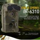 IR6310 적외선감시카메라 무선CCTV 야간캠