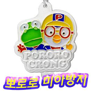 정품 뽀로로+크롱 미아방지팔찌 세척제증정 육아용품