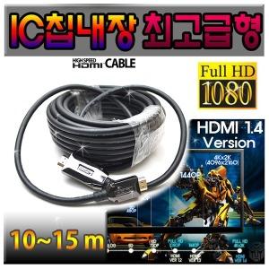 HDMI장거리케이블 10m 15m/HDMI/HDMI케이블/케이블(HD