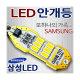 엘이디마루 / LED안개등/LED실내등/LED후진등/자동차용품/차량용품