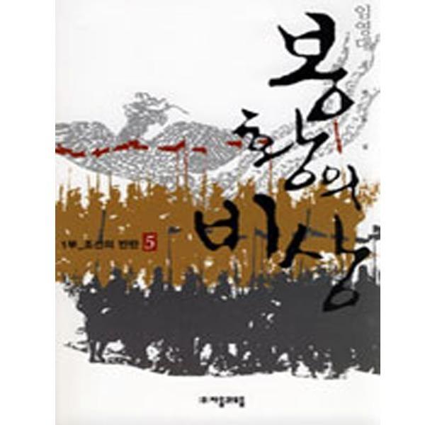 봉황의 비상 1권~5권(완) 총5권 임영대 다 드립니다.-중고책