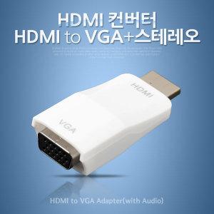 HDMI to RGB LG그램 노트북 빔프로젝터 연결 컨버터
