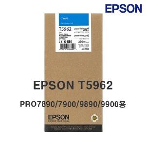 EPSON T5962 - Pro7900/9900/ 350ml 대용량 정품잉크