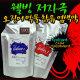 갤런트 / 웰빙 저자극 염색약 총1000g 오징어먹물 함유 염색약