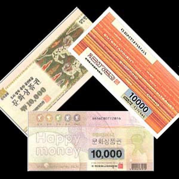 문화(컬쳐랜드)/해피/도서/게임 상품권 1만원권